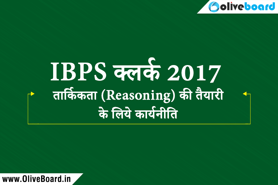 IBPS Clerk Reasoning Preparation In Hindi IBPS Clerk Reasoning Preparation In Hindi IBPS Clerk Reasoning Preparation In Hindi IBPS Clerk Reasoning Preparation In Hindi IBPS Clerk Reasoning Preparation In Hindi IBPS Clerk Reasoning Preparation In Hindi IBPS Clerk Reasoning Preparation In Hindi IBPS Clerk Reasoning Preparation In Hindi IBPS Clerk Reasoning Preparation In Hindi IBPS Clerk Reasoning Preparation In Hindi IBPS Clerk Reasoning Preparation In Hindi IBPS Clerk Reasoning Preparation In Hindi IBPS Clerk Reasoning Preparation In Hindi IBPS Clerk Reasoning Preparation In Hindi