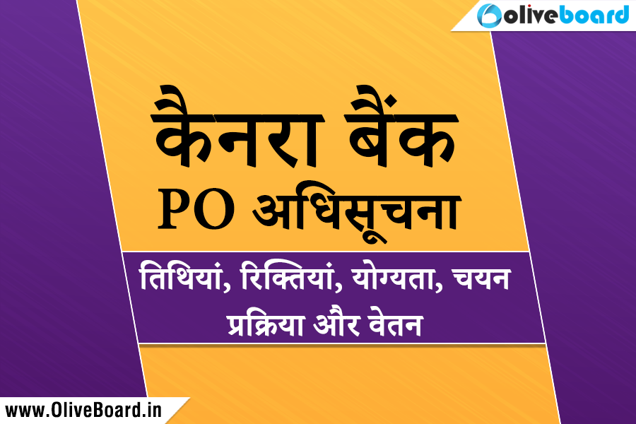 Canara Bank PO 2018 Notification in Hindi