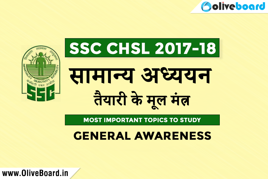 GS for SSC CHSL 2017-18