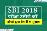 SBI 2018 Tips from Toppers in Hindi