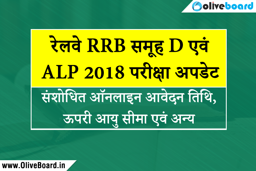 RRB Group D AND ALP in Hindi