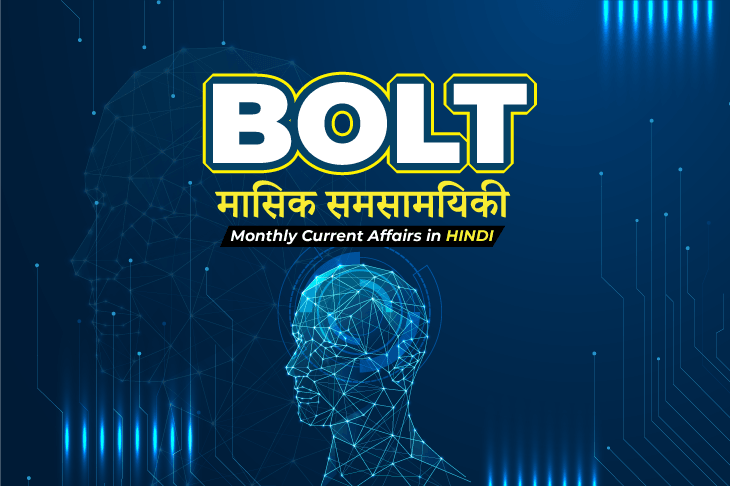 Current Affairs in Hindi BOLT 1
