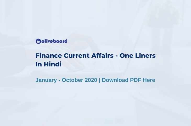 Finance One liners Hindi