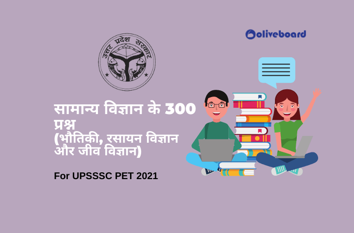 General Science Questions In Hindi UPSSSC PET